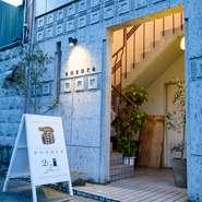 飲食店街のほど近く、メイン通りからはそれた場所にある【aozora】。地図を見ただけでは少しわかりづらい場所にお店を構えており、隠れ家風の佇まい。入店するまでのドキドキ感も一興です。