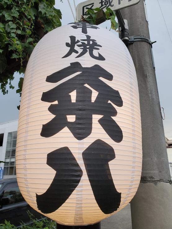 矢内 久 氏